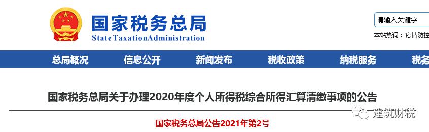 最新政策:2020年度个税汇算清缴按这个来