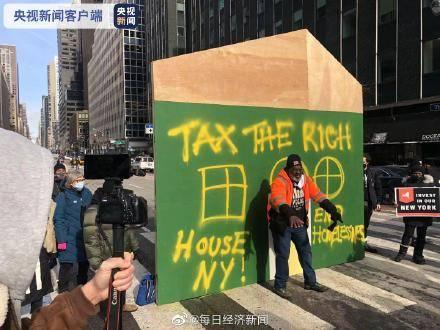 美国纽约发生示威游行 美国低收入民众要求对富人征税