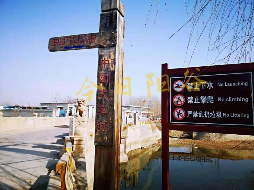 张秋也称小苏州,是阳谷一张重要的文化名片,如今...  第4张