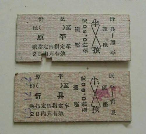 """那年春节探亲""""晋龙号""""子弹头让我飞  第6张"""