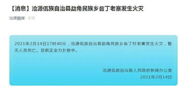 """突发!""""中国最后的原始部落""""云南临沧翁丁村发生火灾"""