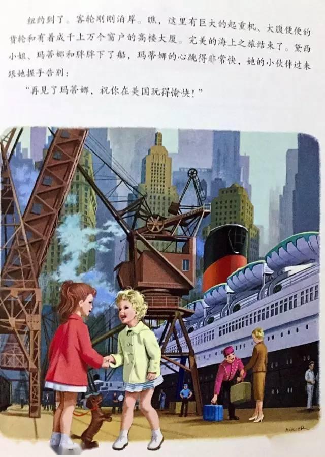 【有声绘本】《玛蒂娜坐轮船》  第18张