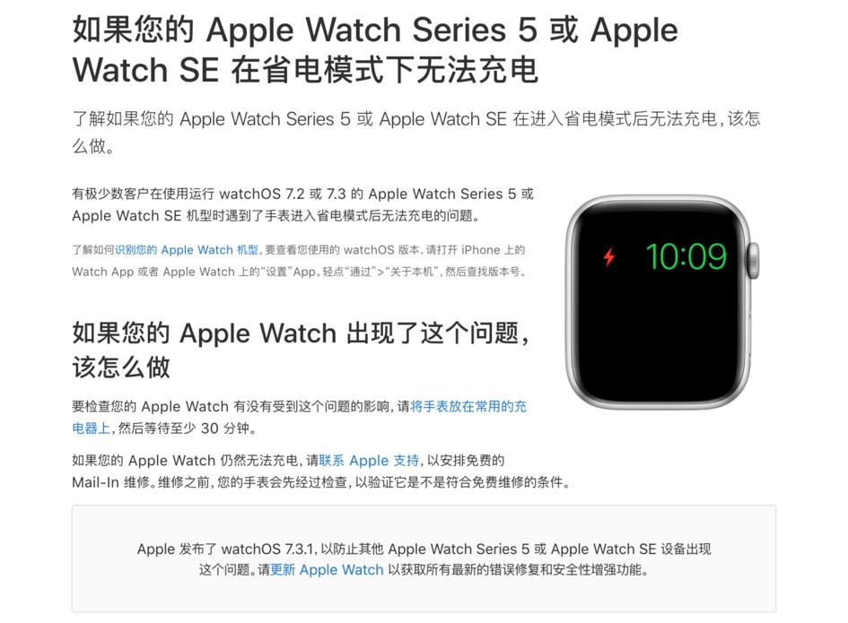 苹果新品无法充电?官方宣布免费维修