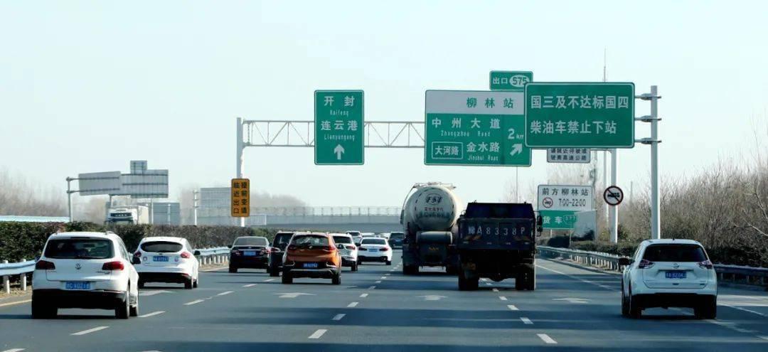 郑州人注意,返程请避开这7个拥堵路段!