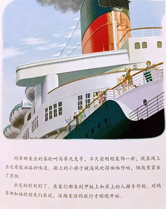 【有声绘本】《玛蒂娜坐轮船》  第4张