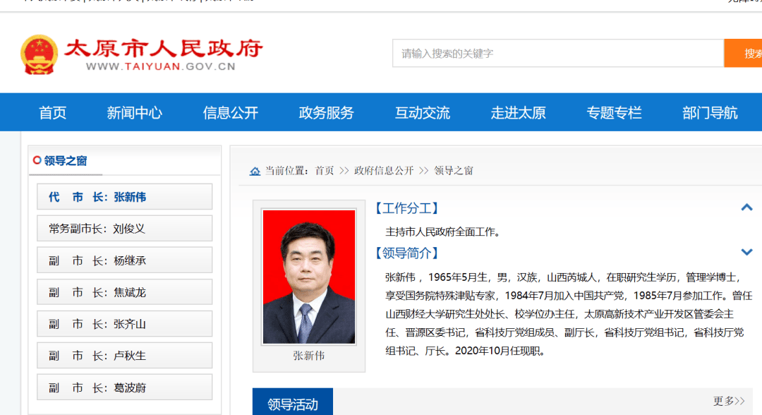 重磅!太原市政府领导最新分工,常务副市长刘俊义、副市长杨继承分管这些部门  第1张