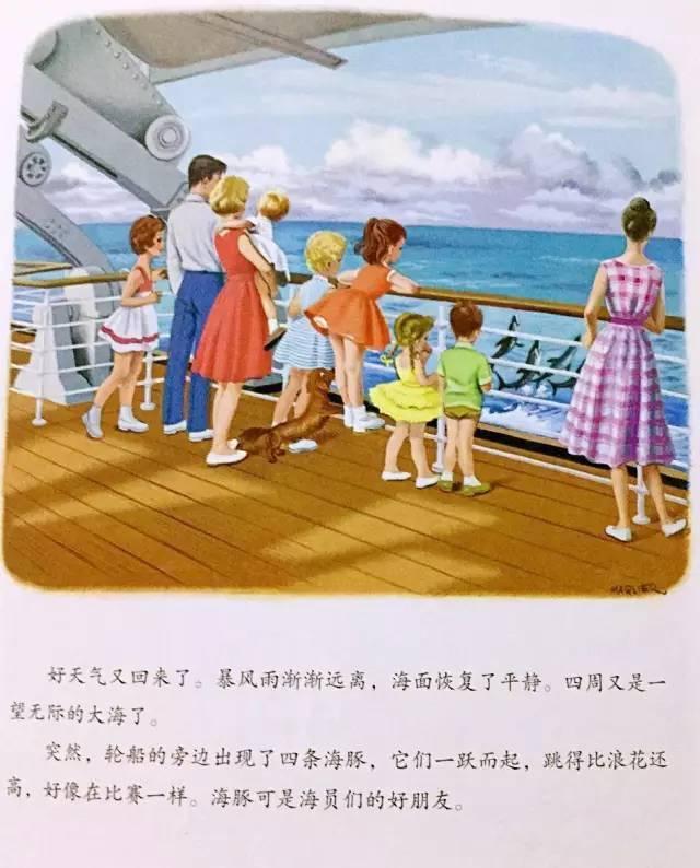【有声绘本】《玛蒂娜坐轮船》  第16张