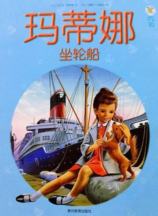 【有声绘本】《玛蒂娜坐轮船》  第1张
