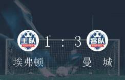 英超第16轮,曼城3-1力克埃弗顿取得胜绩