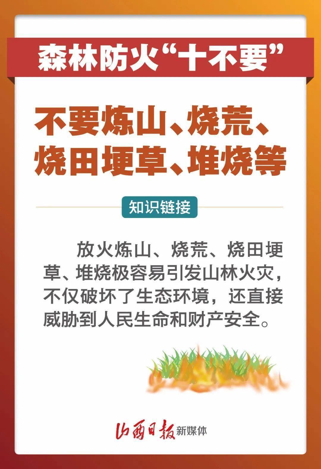 """海报丨""""十不要""""!春季森林防火,我们必须记牢  第5张"""