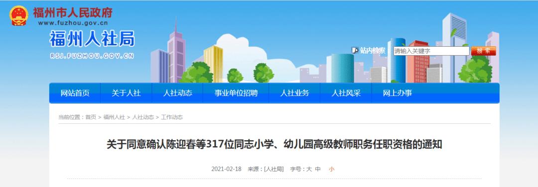 祝贺:连江这23位老师!有你的恩师吗?