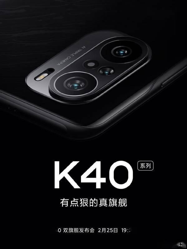 2021年直屏标杆!卢伟冰:Redmi K40系列不惜代价打造最好直屏