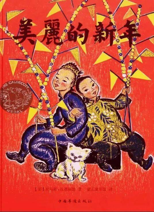 """【爱智蓝】新年绘本分享!《美丽的新年》,一起寻找真正的""""年味"""""""