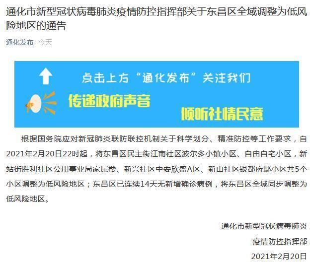 吉林省通化市东昌区全域调整为低风险地区