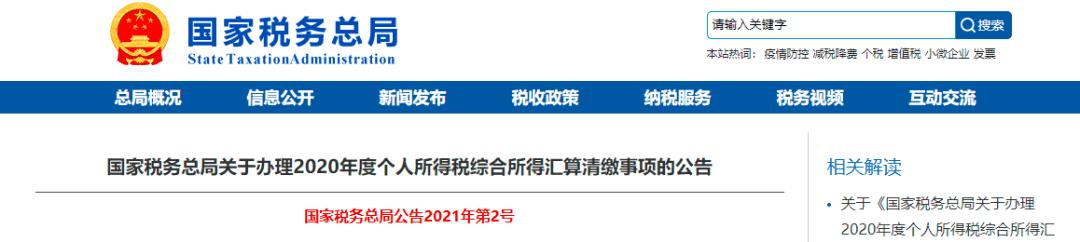"""3月1日起,个税可""""多退少补""""!操作一下,说不定有惊喜!攻略→"""
