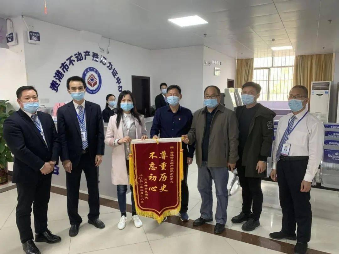 贵港政务服务中心不动产登记窗口节后第一天喜获锦旗!