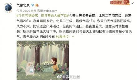 北京明日气温大幅下跌,北京明天或有小雪
