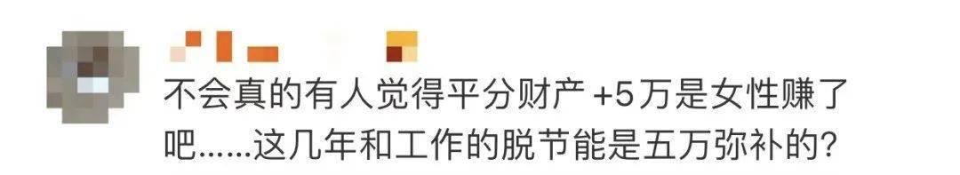 """""""全职太太离婚获5万家务补偿""""冲上热搜,主审法官回应  第4张"""