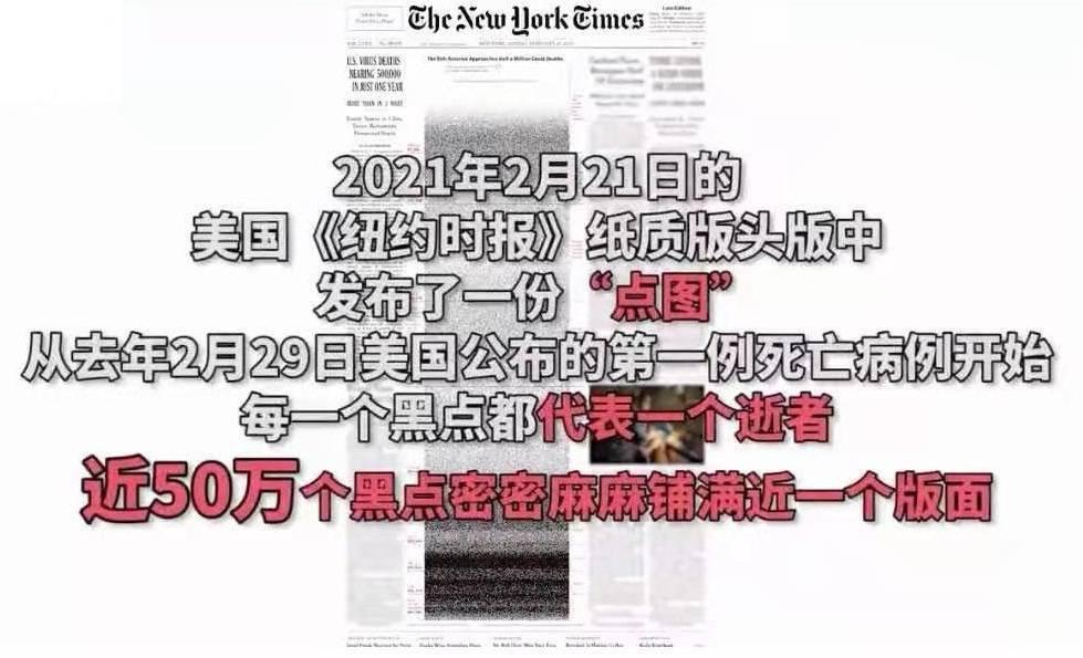 """美国新冠死亡超50万,《纽约时报》头版让人头皮发麻!福奇:美国做得""""比大多数国家都糟"""",不同州各自为政..."""
