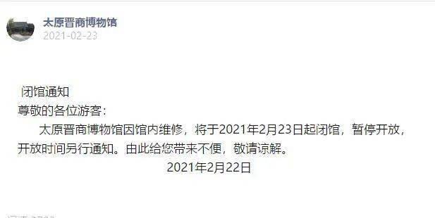 太原晋商博物馆今起闭馆 开放时间另行通知  第2张