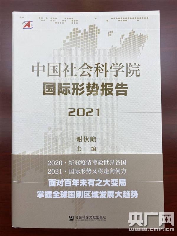 社科院国际形势报告:2021年世界经济启动恢复性增长