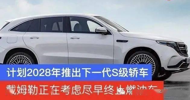 【新车快车】戴姆勒考虑尽快终止燃油车,计划2028年推出纯电动S级轿车