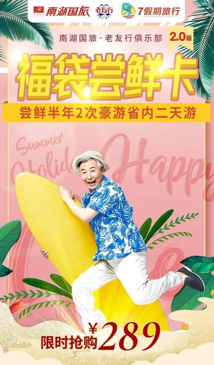 老友行尝鲜卡¥289升级首发!抵至¥144半年两次,欢乐畅游2天品质省内游!