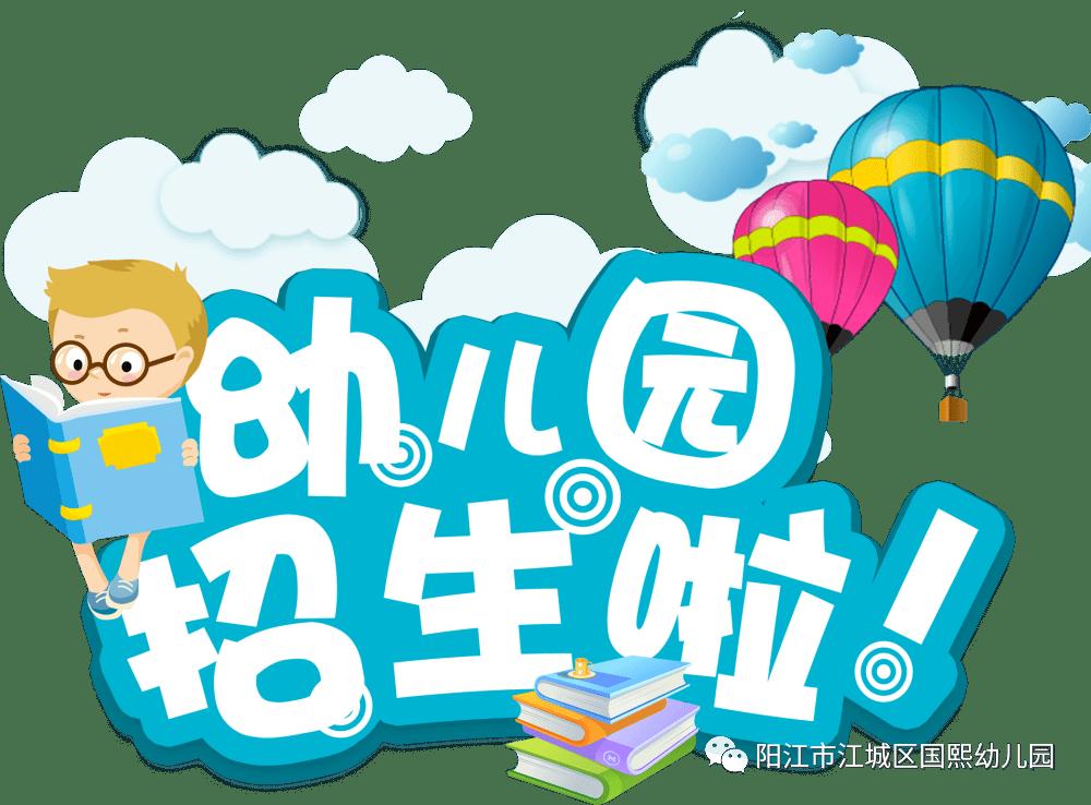 【国熙幼儿园 】英语律动游戏体验活动,欢迎来园参观!