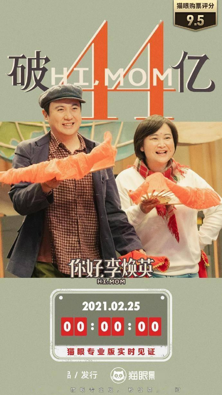 电影《你好,李焕英》总票房破44亿