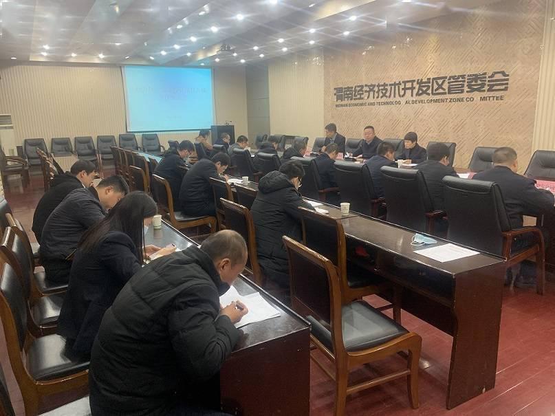 渭南经开区召开一季度投资项目入统工作推进会