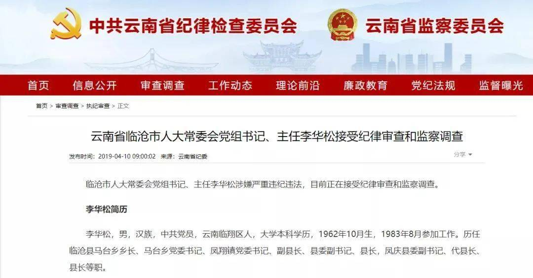 云南一落马厅官受贿19年,纪委9次谈话拒不承认!