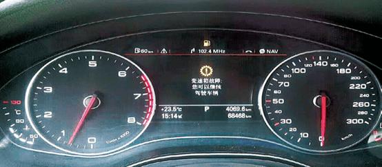 """【维修案例】奥迪A6L车不开,组合仪表提示""""变速器故障"""""""