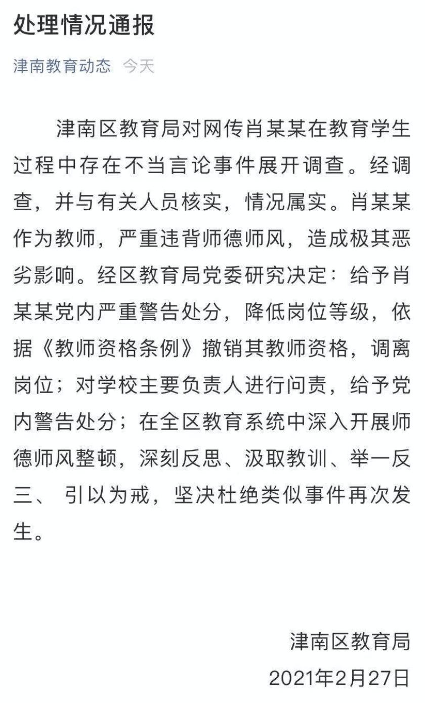 """""""你爸妈挣多少钱?""""天津一老师歧视学生,撤销教师资格!"""