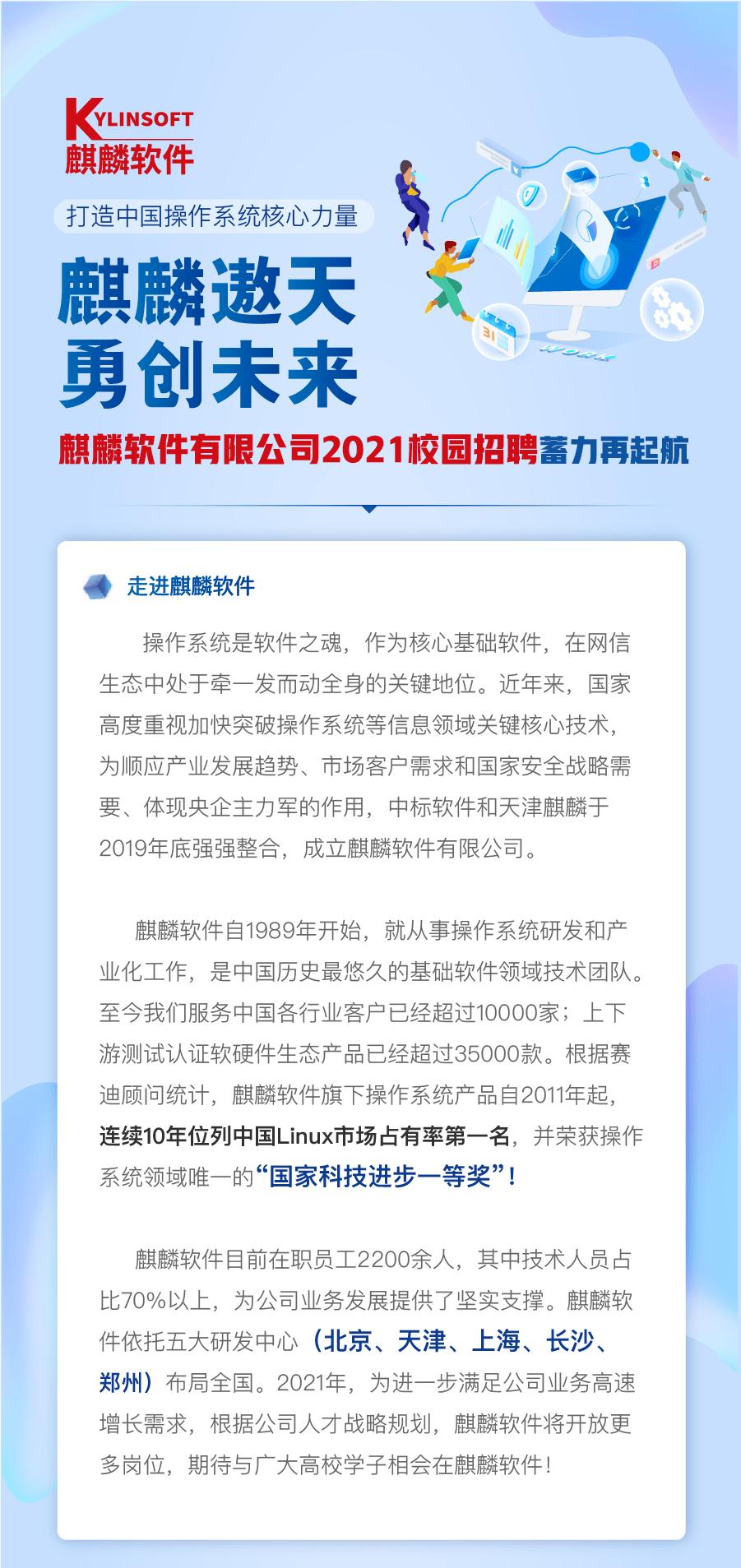 麒麟软件2021春季校园招聘正式启动