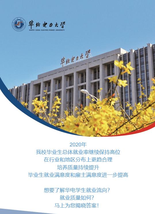 华北电力大学2020届毕业生就业质量报告!