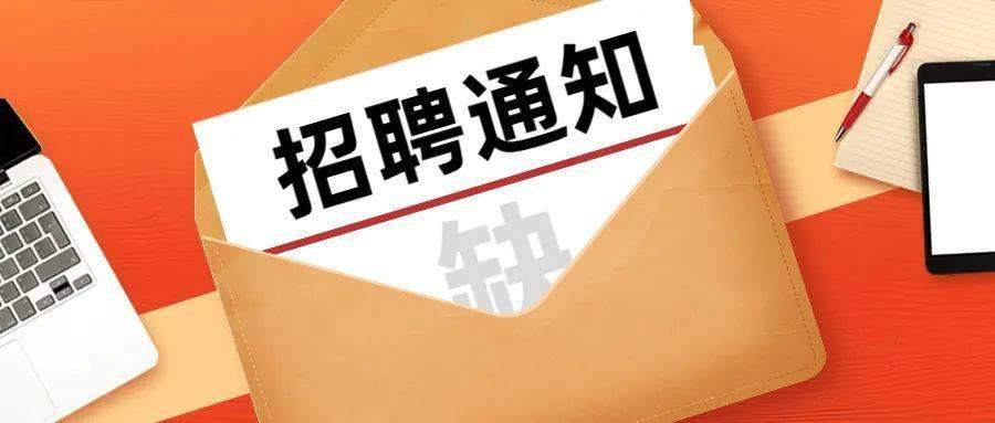 瓯海区综合行政执法局编外人员招聘公告