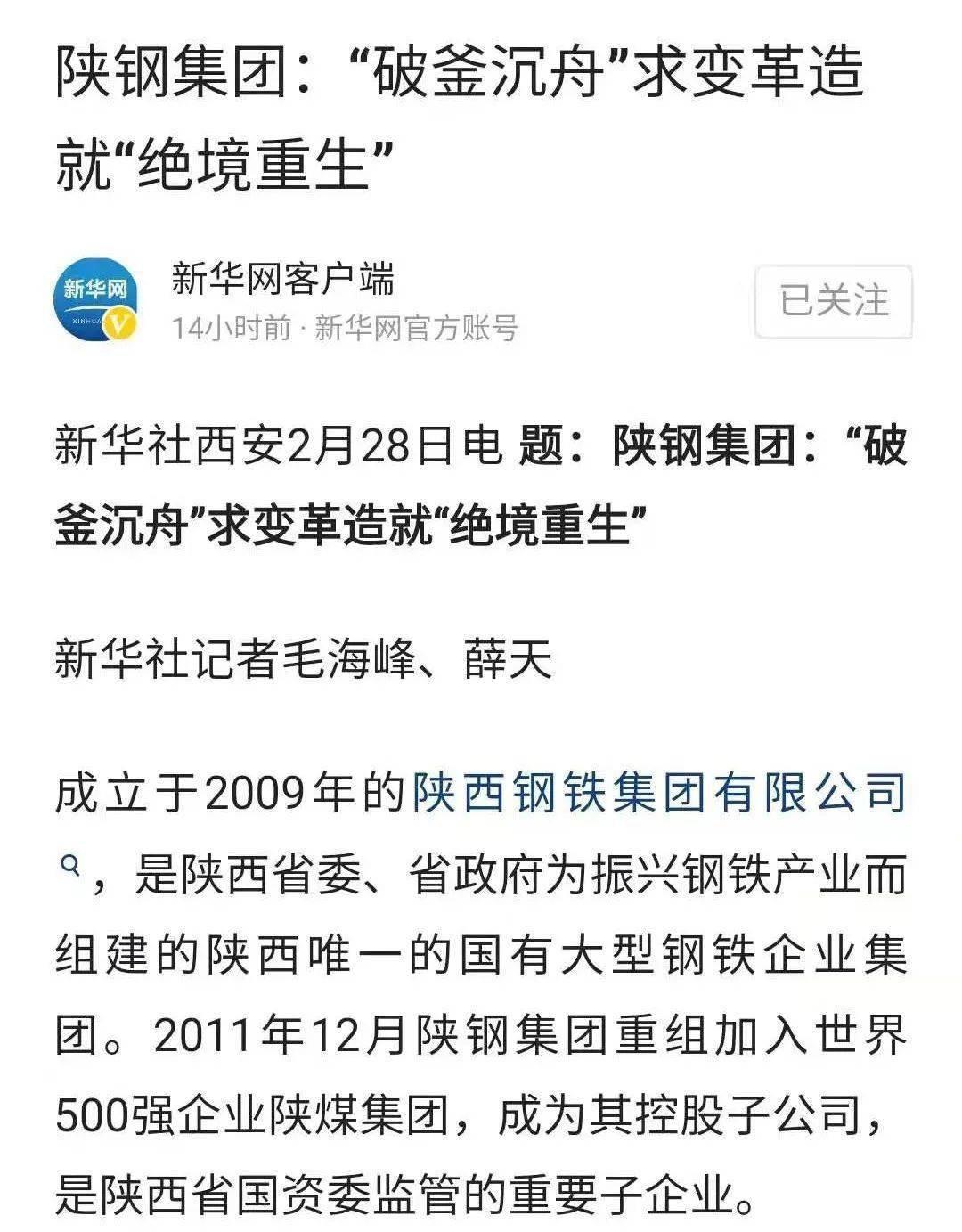 """[媒体报道]新华网:陕西钢铁集团""""破船""""求变打造""""绝望中重生"""""""