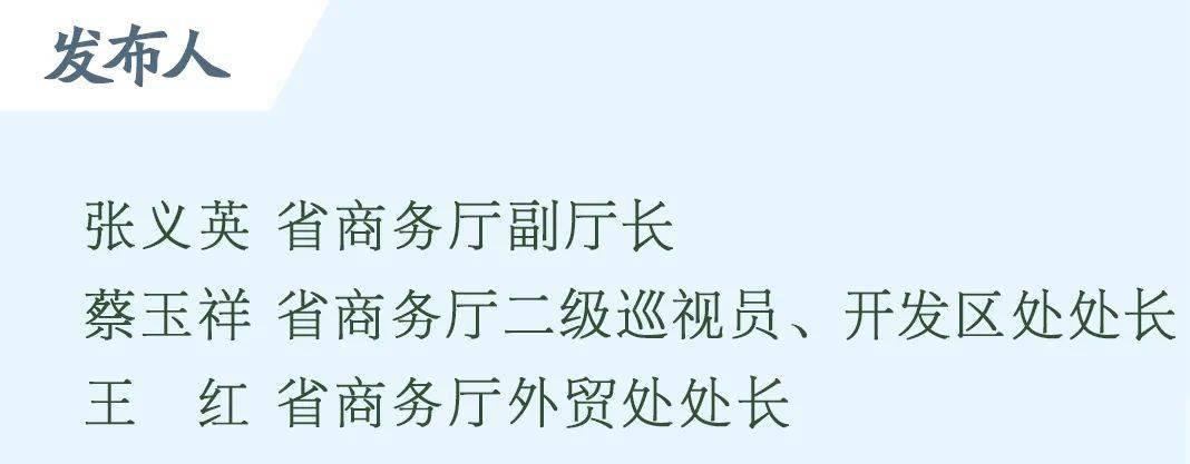 有记者问:2020年,上海合作示范区与上海合作组织国家的贸易进出口总额为12.9亿元,增长51.3%