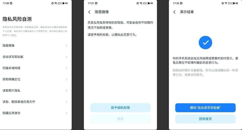 魅族发布手机隐私风险自测 App :可检测前置偷拍