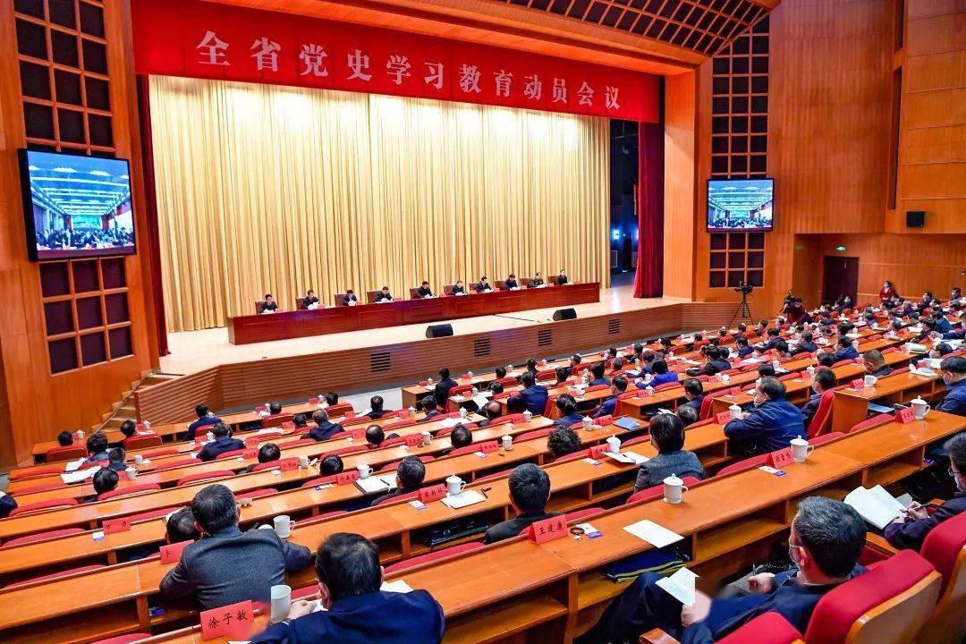 全省党史学习教育动员会议召开