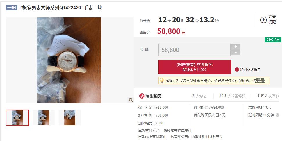 """南宁法院将一次性拍卖41块手表,原""""主人""""涉嫌受贿约2752万被判12年"""