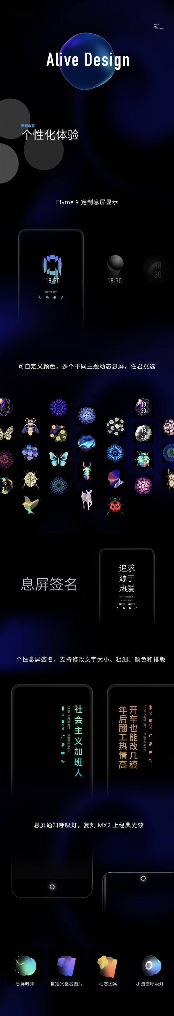 魅族Flyme 9发布:界面/动画/隐私大升级、首发小窗模式3.0的照片 - 9