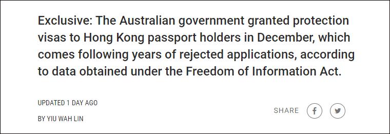 澳大利亚十年来首次向香港人发放庇护签证,外交部回应