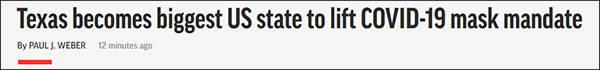 美国得州宣布取消口罩令重开经济,加州州长:这是胡来