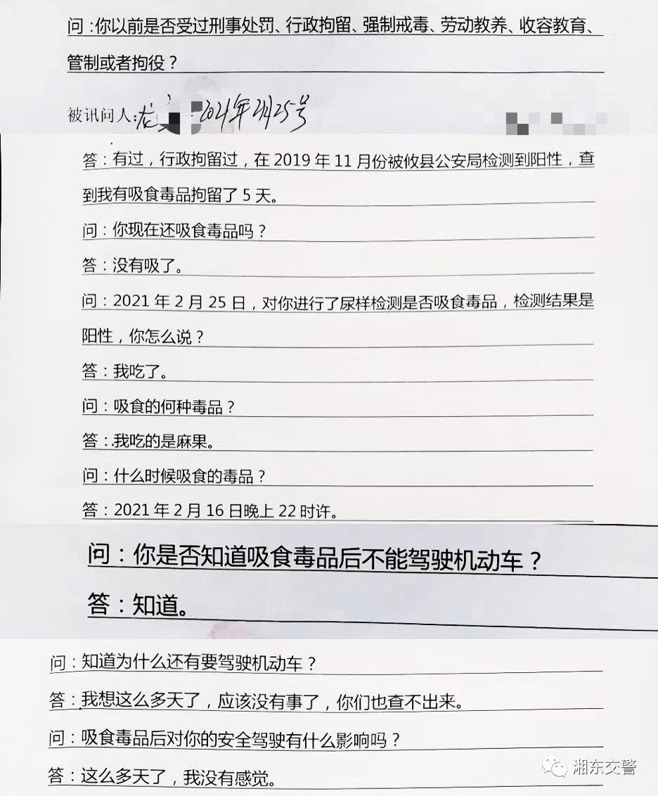 询问笔录20个问题 警察做笔录的套路