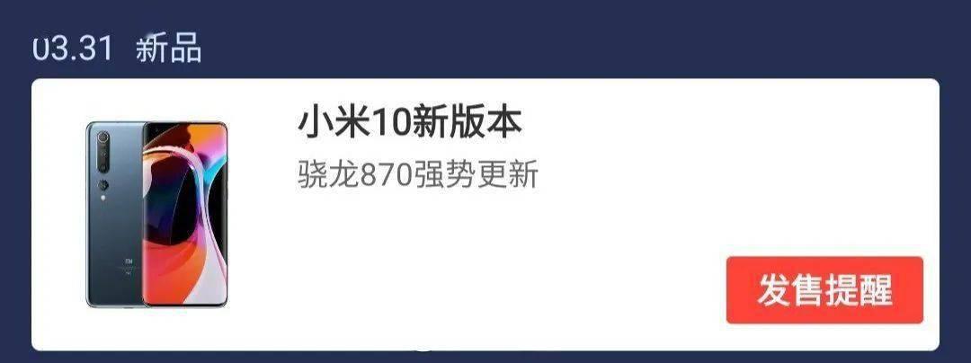 哇!小米将有 3 款新机来了