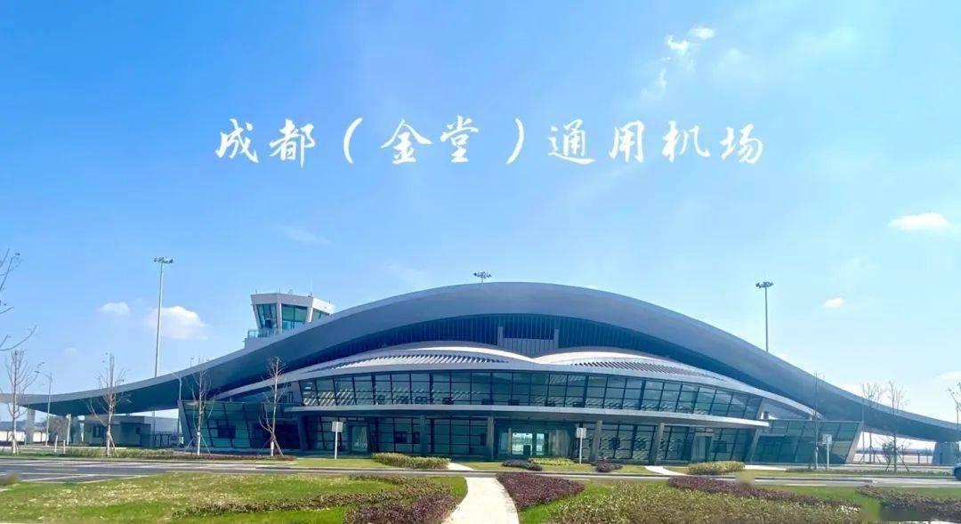 成都又一个机场即将正式投用!