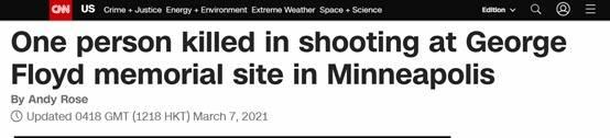 """快讯!外媒:一男子在美国中枪身亡,事发地为""""弗洛伊德之死""""十字路口处"""