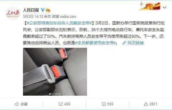 交警提醒:要开始了→车后排也要系安全带!