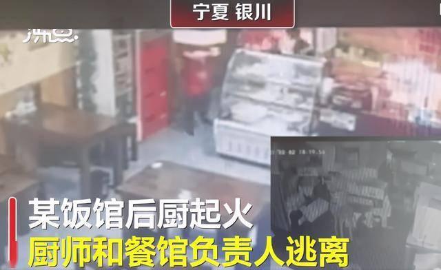 餐厅起火老板丢下顾客逃跑被拘 到底是什么状况?(图)